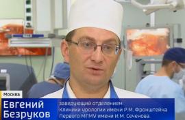 Интервью профессора Безрукова Евгения Алексеевича